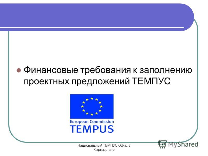 Национальный ТЕМПУС Офис в Кыргызстане Финансовые требования к заполнению проектных предложений ТЕМПУС