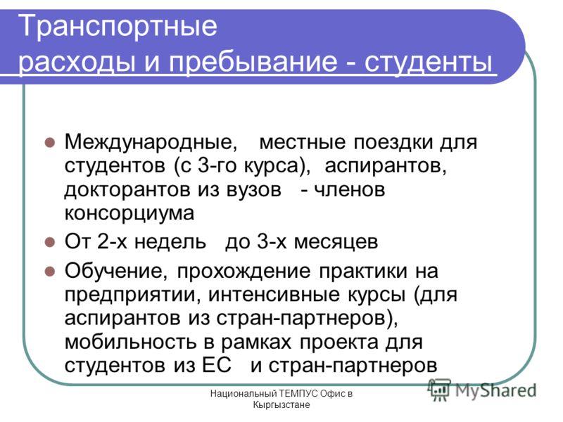 Национальный ТЕМПУС Офис в Кыргызстане Транспортные расходы и пребывание - студенты Международные, местные поездки для студентов (с 3-го курса), аспирантов, докторантов из вузов - членов консорциума От 2-х недель до 3-х месяцев Обучение, прохождение