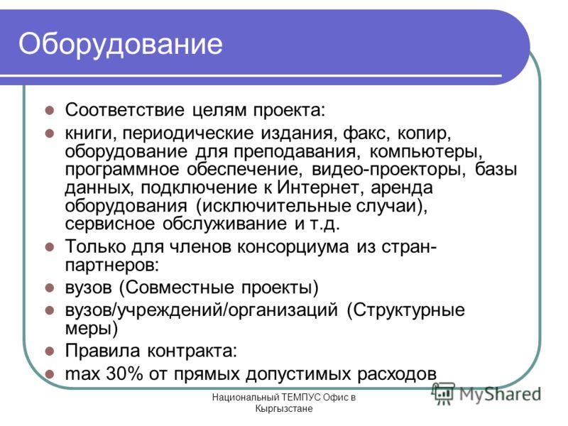 Национальный ТЕМПУС Офис в Кыргызстане Оборудование Соответствие целям проекта: книги, периодические издания, факс, копир, оборудование для преподавания, компьютеры, программное обеспечение, видео-проекторы, базы данных, подключение к Интернет, аренд