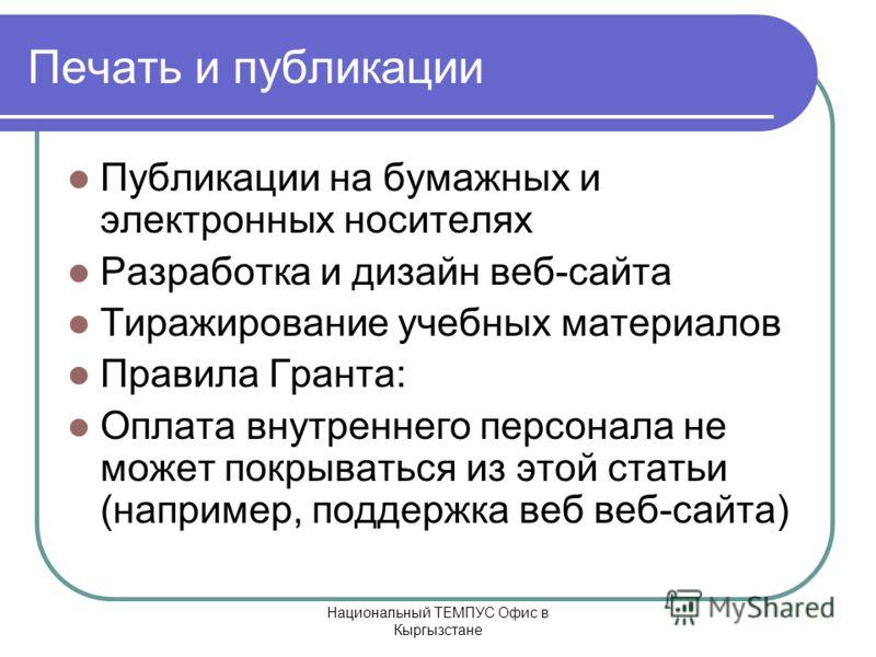 Национальный ТЕМПУС Офис в Кыргызстане Печать и публикации Публикации на бумажных и электронных носителях Разработка и дизайн веб-сайта Тиражирование учебных материалов Правила Гранта: Оплата внутреннего персонала не может покрываться из этой статьи