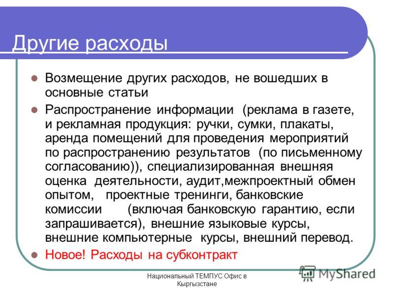 Национальный ТЕМПУС Офис в Кыргызстане Другие расходы Возмещение других расходов, не вошедших в основные статьи Распространение информации (реклама в газете, и рекламная продукция: ручки, сумки, плакаты, аренда помещений для проведения мероприятий по