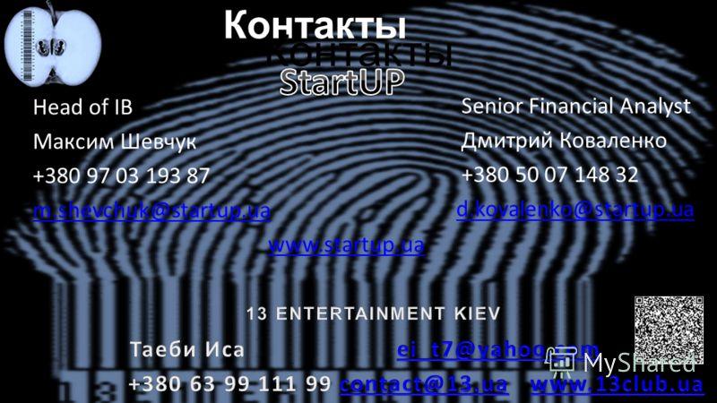 Head of IB Максим Шевчук +380 97 03 193 87 m.shevchuk@startup.ua www.startup.ua Senior Financial Analyst Дмитрий Коваленко +380 50 07 148 32 d.kovalenko@startup.ua Контакты