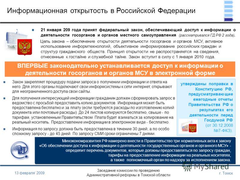 Заседание комиссии по проведению Административной реформы в Томской области г. Томск 13 февраля 2009 утверждены поправки в Конституцию РФ, предусматривающие ежегодные отчеты Правительства РФ о результатах его деятельности перед Госдумой РФ (от 30.12.