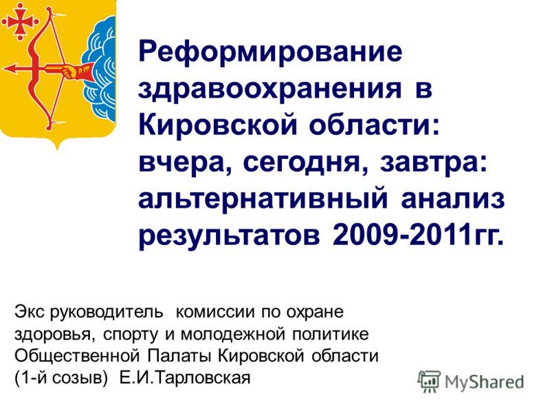 Реформирование здравоохранения в Кировской области: вчера, сегодня, завтра: альтернативный анализ результатов 2009-2011гг. Экс руководитель комиссии по охране здоровья, спорту и молодежной политике Общественной Палаты Кировской области (1-й созыв) Е.