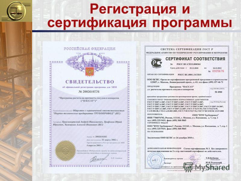 Регистрация и сертификация программы
