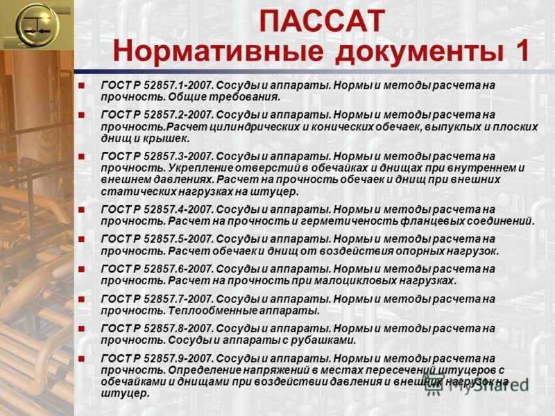 Программа Для Расчета Сосудов