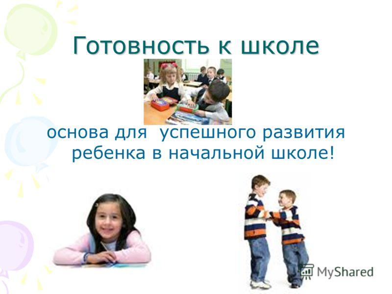 Готовность к школе основа для успешного развития ребенка в начальной школе!