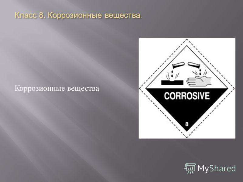 Класс 8. Коррозионные вещества. Коррозионные вещества