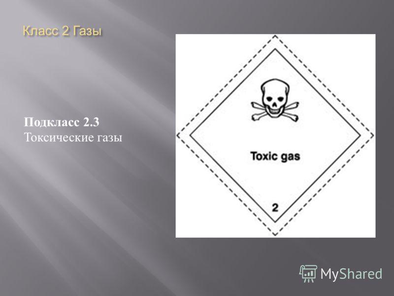 Класс 2 Газы Подкласс 2.3 Токсические газы