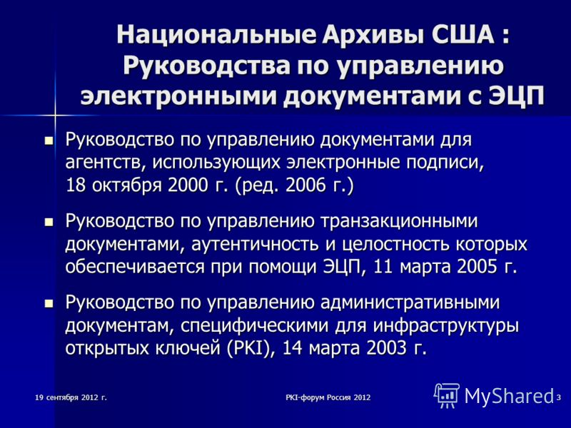 19 сентября 2012 г.PKI-форум Россия 20123 Национальные Архивы США : Руководства по управлению электронными документами с ЭЦП Руководство по управлению документами для агентств, использующих электронные подписи, 18 октября 2000 г. (ред. 2006 г.) Руков