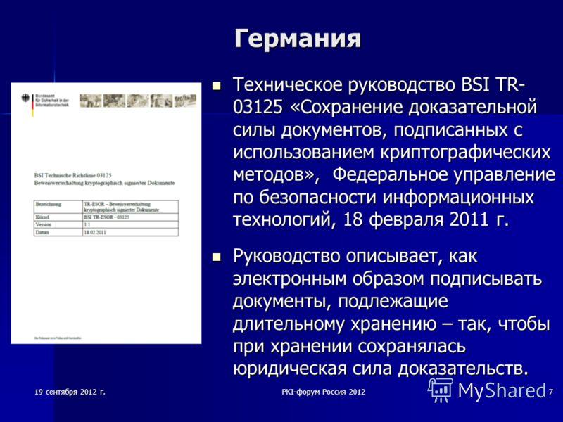 19 сентября 2012 г.PKI-форум Россия 20127 Германия Техническое руководство BSI TR- 03125 «Сохранение доказательной силы документов, подписанных с использованием криптографических методов», Федеральное управление по безопасности информационных техноло