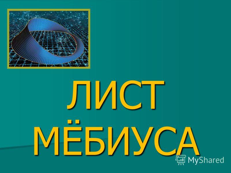 ЛИСТ МЁБИУСА