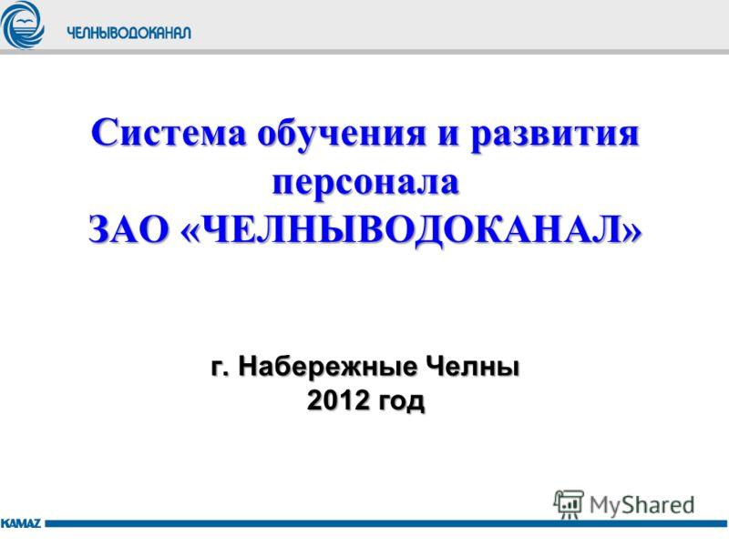 Система обучения и развития персонала ЗАО «ЧЕЛНЫВОДОКАНАЛ» г. Набережные Челны 2012 год