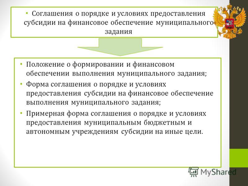 Соглашения о порядке и условиях предоставления субсидии на финансовое обеспечение муниципального задания Положение о формировании и финансовом обеспечении выполнения муниципального задания; Форма соглашения о порядке и условиях предоставления субсиди