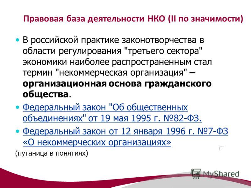 В российской практике законотворчества в области регулирования