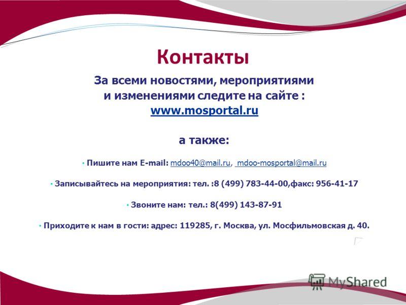 За всеми новостями, мероприятиями и изменениями следите на сайте : www.mosportal.ru а также: Пишите нам E-mail: mdoo40@mail.ru, mdoo-mosportal@mail.rumdoo40@mail.ru mdoo-mosportal@mail.ru Записывайтесь на мероприятия: тел. :8 (499) 783-44-00,факс: 95