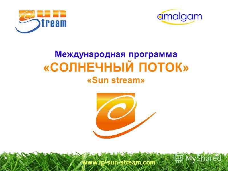 Международная программа «СОЛНЕЧНЫЙ ПОТОК» «Sun stream» www.ip-sun-stream.com