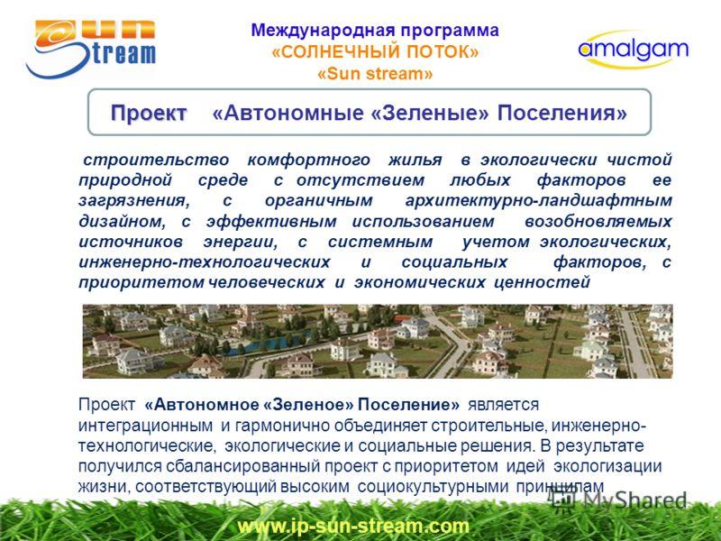 Международная программа «СОЛНЕЧНЫЙ ПОТОК» «Sun stream» строительство комфортного жилья в экологически чистой природной среде с отсутствием любых факторов ее загрязнения, с органичным архитектурно-ландшафтным дизайном, с эффективным использованием воз