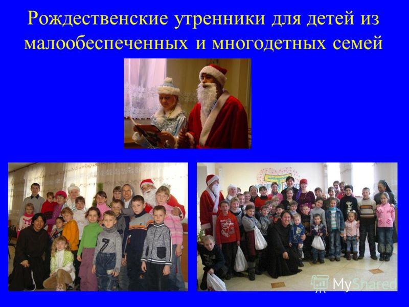 Рождественские утренники для детей из малообеспеченных и многодетных семей