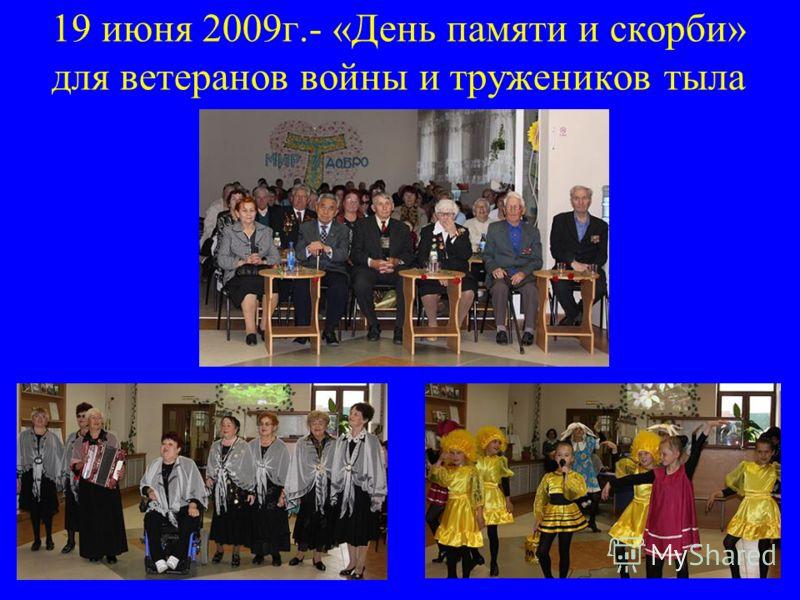 19 июня 2009г.- «День памяти и скорби» для ветеранов войны и тружеников тыла