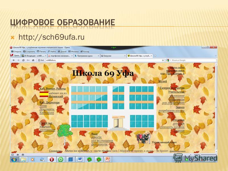 http://sch69ufa.ru