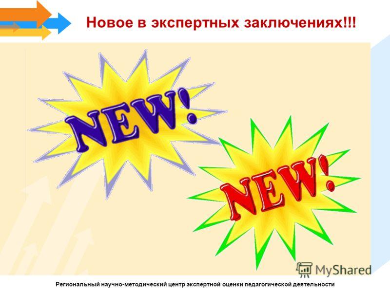 Региональный научно-методический центр экспертной оценки педагогической деятельности Новое в экспертных заключениях!!!
