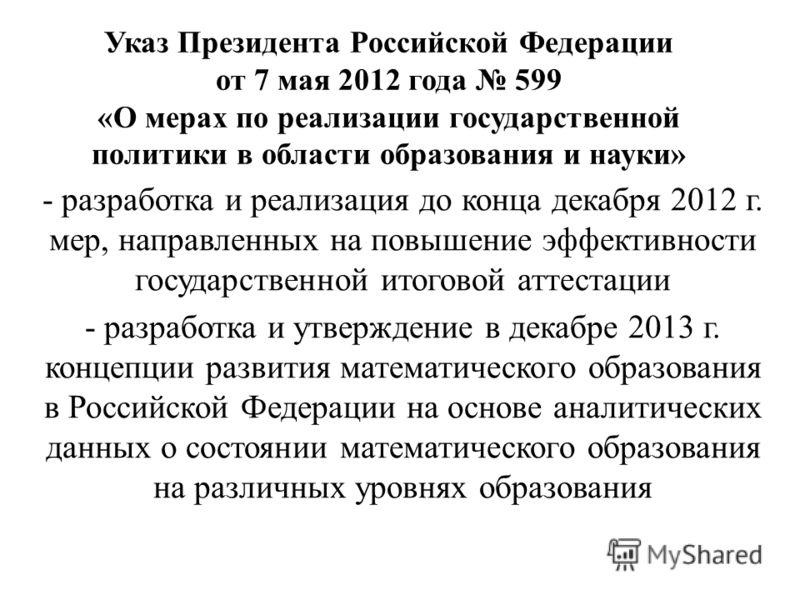 Указ Президента Российской Федерации от 7 мая 2012 года 599 «О мерах по реализации государственной политики в области образования и науки» - разработка и реализация до конца декабря 2012 г. мер, направленных на повышение эффективности государственной