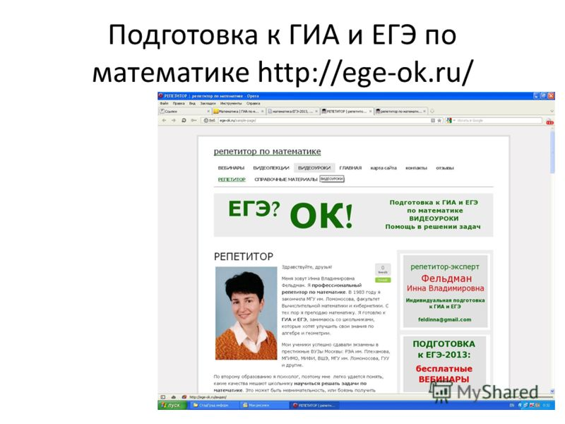 Подготовка к ГИА и ЕГЭ по математике http://ege-ok.ru/