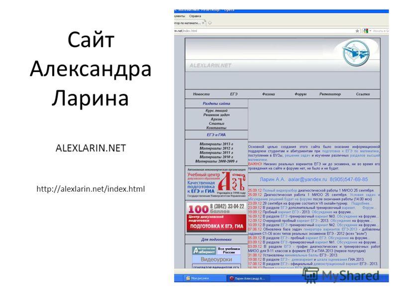 Сайт Александра Ларина ALEXLARIN.NET http://alexlarin.net/index.html