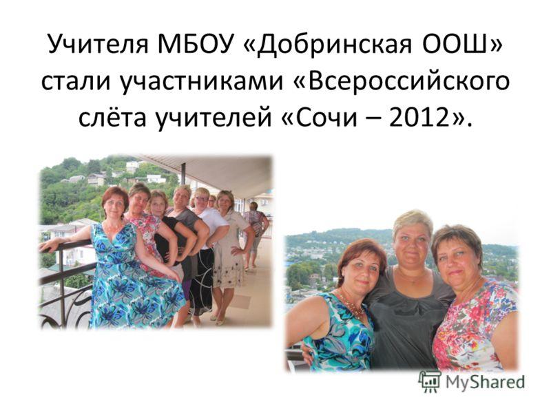 Учителя МБОУ «Добринская ООШ» стали участниками «Всероссийского слёта учителей «Сочи – 2012».