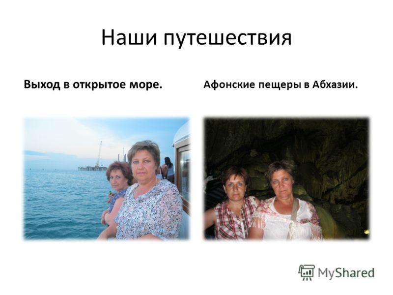 Наши путешествия Выход в открытое море. Афонские пещеры в Абхазии.