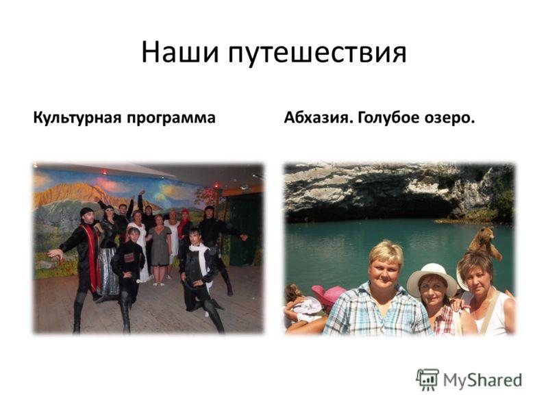 Наши путешествия Культурная программаАбхазия. Голубое озеро.