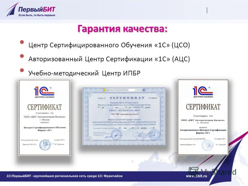 Центр Сертифицированного Обучения «1С» (ЦСО) Авторизованный Центр Сертификации «1С» (АЦС) Учебно-методический Центр ИПБР Гарантия качества: