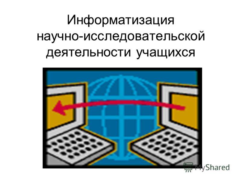 Информатизация научно-исследовательской деятельности учащихся