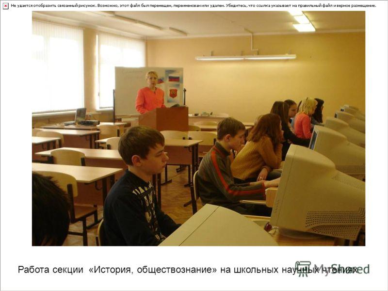 Работа секции «История, обществознание» на школьных научных чтениях