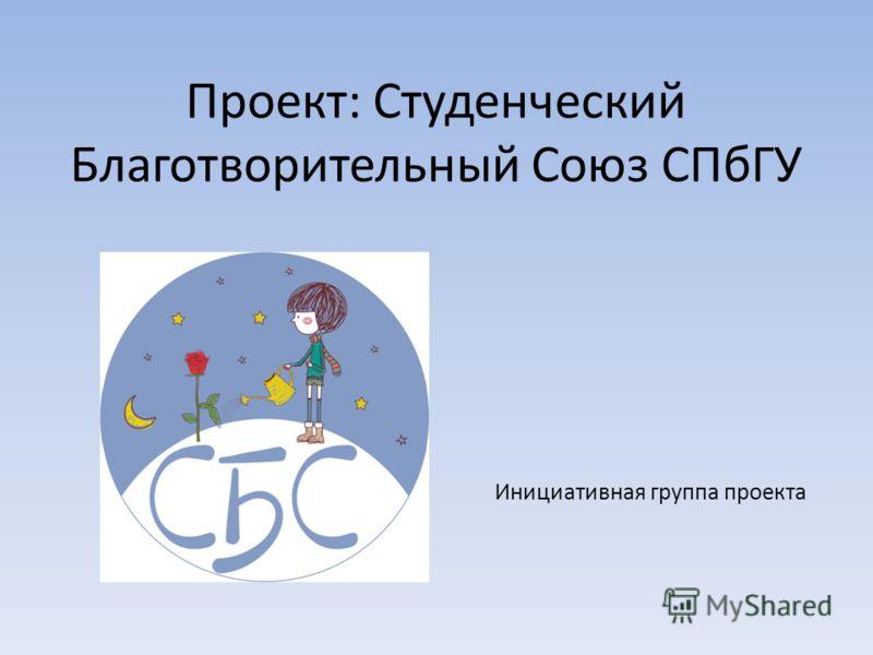 Проект: Студенческий Благотворительный Союз СПбГУ Инициативная группа проекта