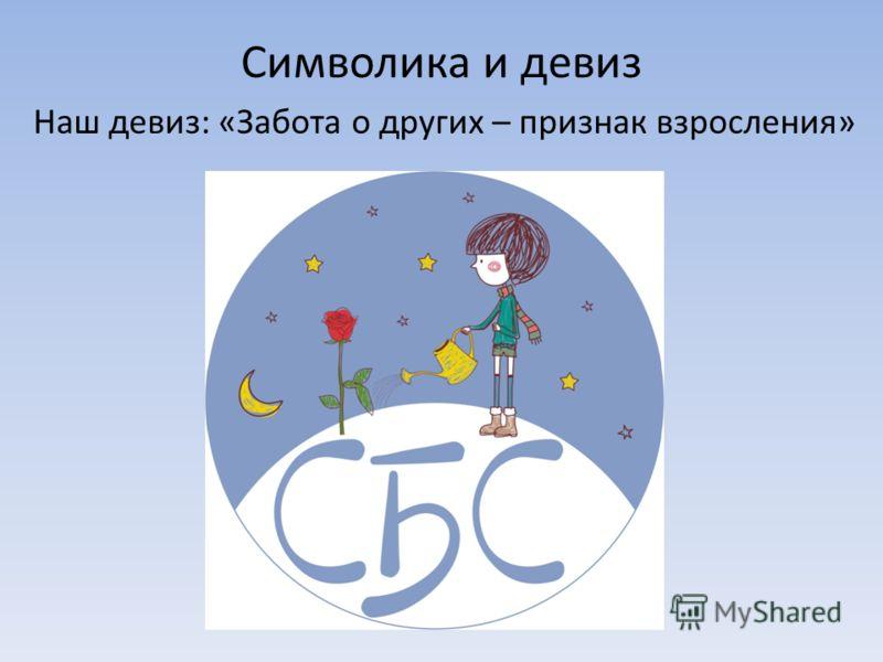 Символика и девиз Наш девиз: «Забота о других – признак взросления»
