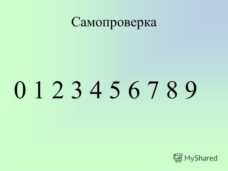 Самопроверка 0 1 2 3 4 5 6 7 8 9