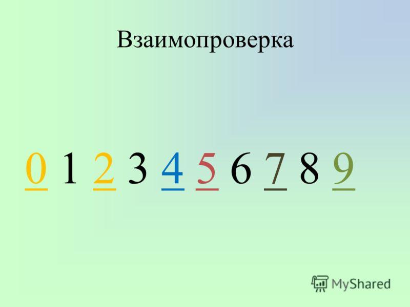 Взаимопроверка 0 1 2 3 4 5 6 7 8 9