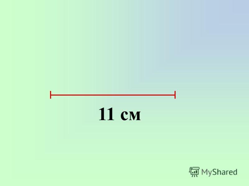 11 см