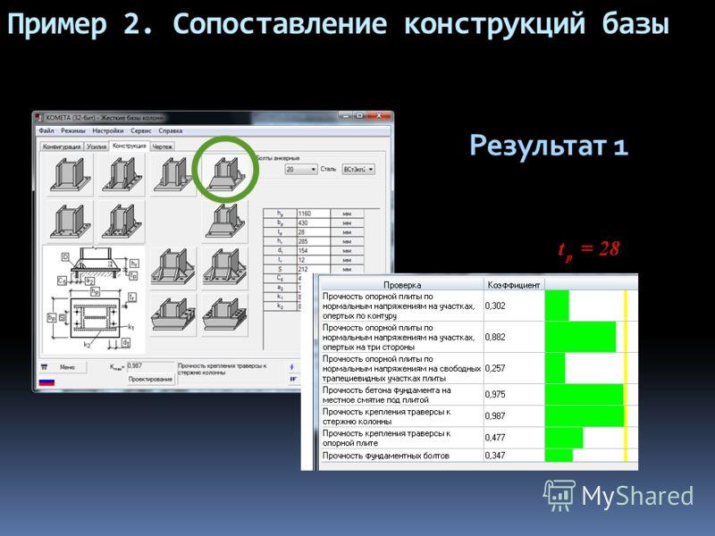 Пример 2. Сопоставление конструкций базы Результат 1