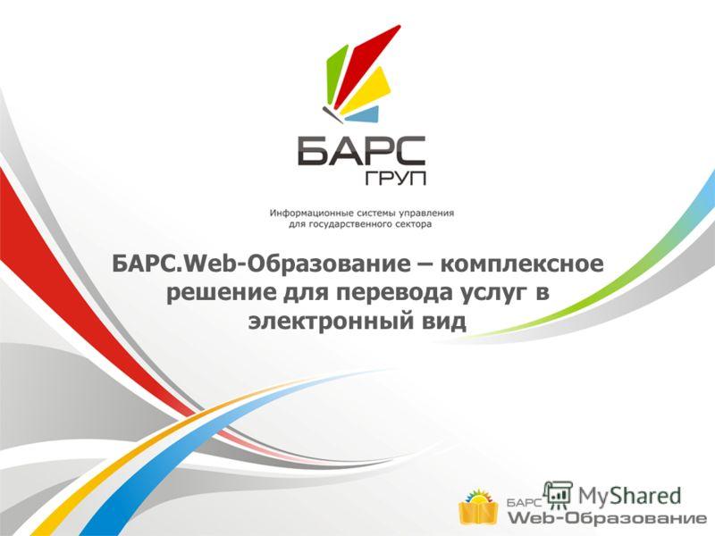 БАРС.Web-Образование – комплексное решение для перевода услуг в электронный вид