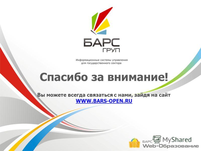 Спасибо за внимание! Вы можете всегда связаться с нами, зайдя на сайт WWW.BARS-OPEN.RU WWW.BARS-OPEN.RU