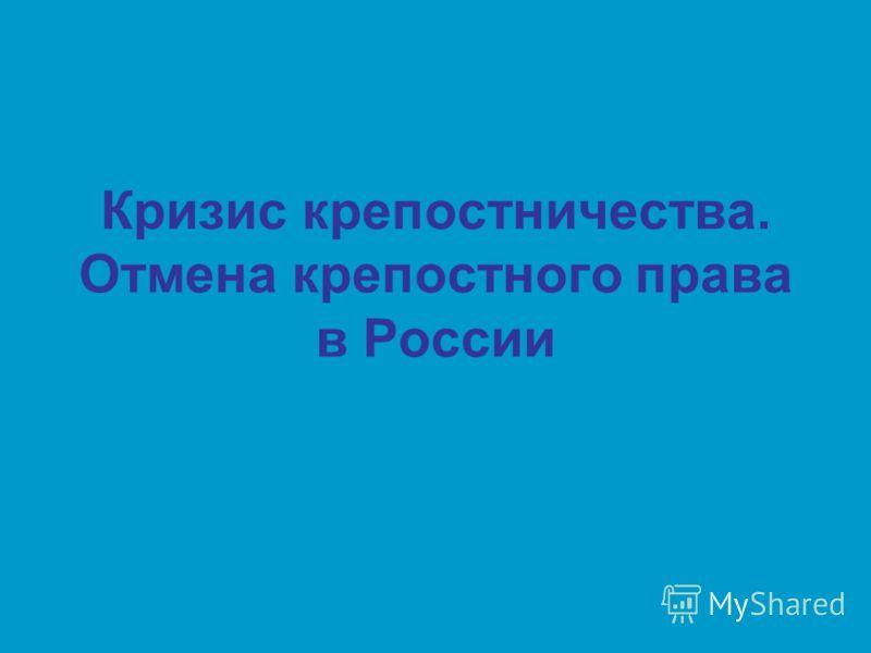 Кризис крепостничества. Отмена крепостного права в России