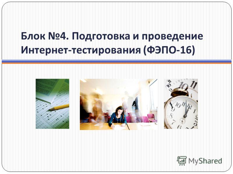Блок 4. Подготовка и проведение Интернет - тестирования ( ФЭПО -16)