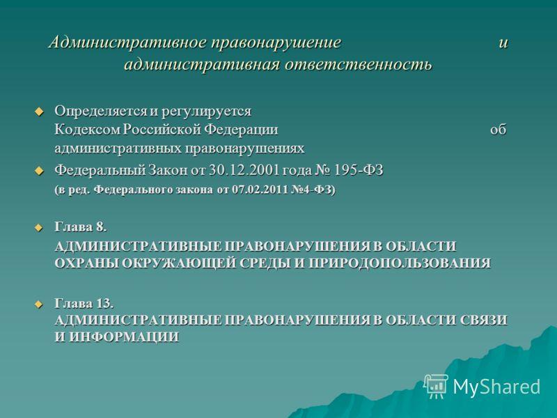 Административное правонарушение и административная ответственность Определяется и регулируется Кодексом Российской Федерации об административных правонарушениях Определяется и регулируется Кодексом Российской Федерации об административных правонаруше