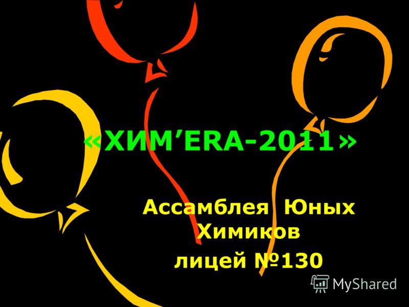 «ХИМERA-2011» Ассамблея Юных Химиков лицей 130