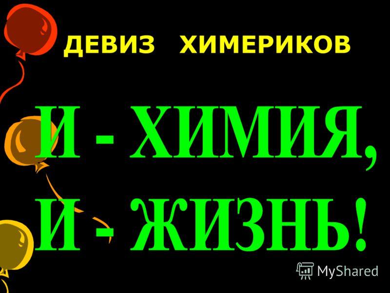 ДЕВИЗ ХИМЕРИКОВ