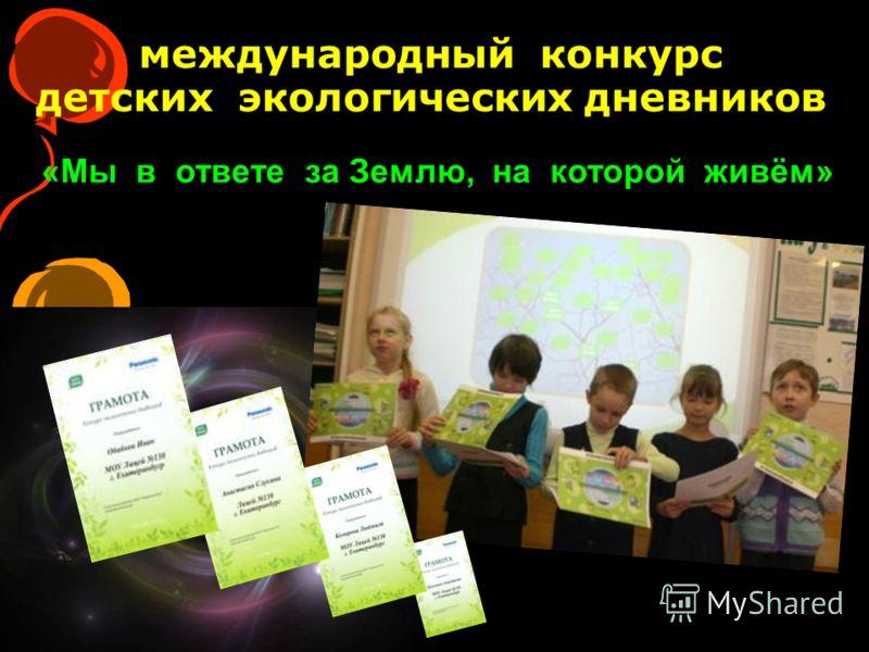 международный конкурс детских экологических дневников «Мы в ответе за Землю, на которой живём»