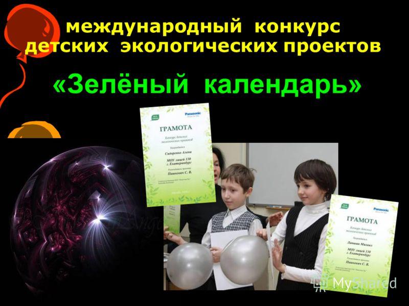 «Зелёный календарь» международный конкурс детских экологических проектов